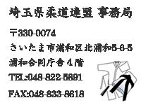 埼玉県柔道連盟 事務局 さいたま市浦和区北浦和5-6-5 浦和合同庁舎4階 TEL:048-822-5891