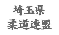 埼玉県柔道連盟