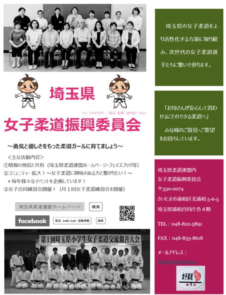 2020女子委員会 (2)