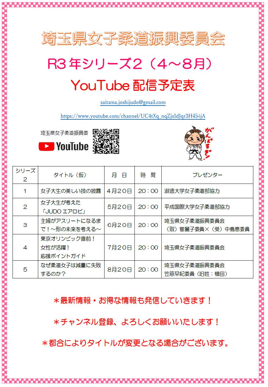 R3年度女子柔道YouTube